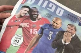 الفدائي يتخطى المنتخب الإسرائيلي في تصنيف الفيفا