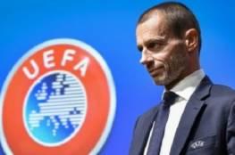 """اليويفا يُوقف إجراءاته التأديبية تجاه ريال مدريد وبرشلونة يوفنتوس بسبب """"السوبرليج"""""""