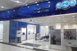 هيئة الاسرى: البنك العربي يعيد رواتب 94 أسيرا بعد استلامها الى وزارة المالية