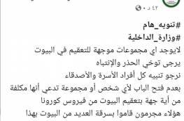 """التحذير من مجموعات تدعي اختصاصها بتعقيم البيوت من """"كورونا"""""""