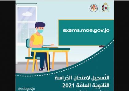 الأردن .. رابط التسجيل لامتحان شهادة الثانوية العامة التوجيهي 2021 النظاميين والمعيدين
