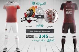 مشاهدة مباراة الفيصلي والوحدة بث مباشر في الدوري السعودي 2021