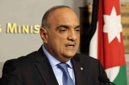 رئيس وزراء الأردن يجري تعديلا على حكومته