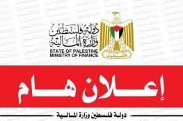 إعلان هام بخصوص تسديد رسوم طلاب الجامعة الاسلامية من المستحقات