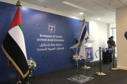 واشنطن ترحب بافتتاح سفارة إسرائيل بالإمارات