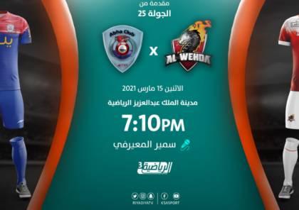 مشاهدة مباراة الوحدة وأبها بث مباشر في الدوري السعودي 2021