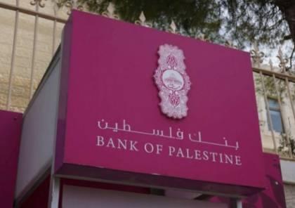 سطو مسلح على فرع بنك فلسطين في عزون شرق قلقيلية