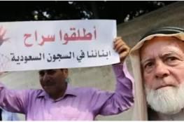 """تفاهمات للإفراج عن معتقلي """"حماس"""" في السعودية بتحرك قطري"""