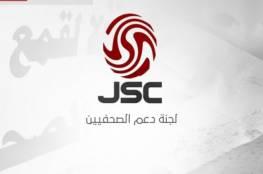 لجنة دعم الصحفيين تستنكر إصابة الاحتلال للمصور شحادة شرق غزة