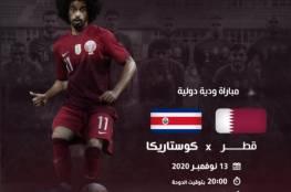 نتيجة مباراة قطر وكوستاريكا الودية