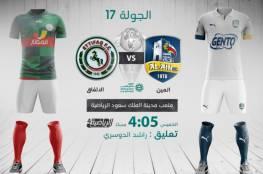 رابط مشاهدة مباراة العين ضد الاتفاق بث مباشر في الدوري السعودي 2021
