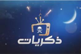 رابط قناة ذكريات بث مباشر لمشاهدة مسلسلات رمضان 2021