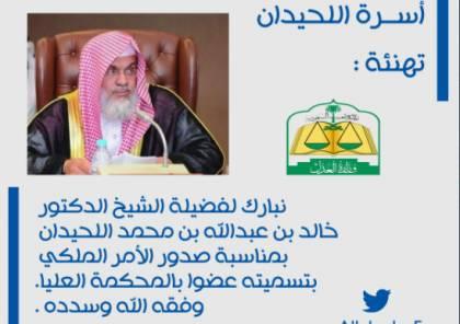 السيرة الذاتية .. من هو الشيخ خالد اللحيدان رئيس المحكمة العليا السعودية ؟