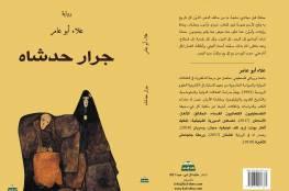 """""""جرار حدشاه"""" ..رواية جديدة لـ""""علاء ابو عامر"""""""