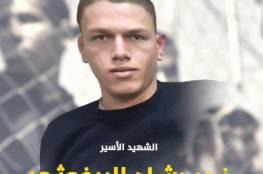 بعد تسليم جثمان الشهيد البرغوثي.. الاحتلال يواصل احتجاز جثامين خمسة أسرى شهداء