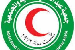 جمعية عبد الشافي الصحية والمجتمعية تدين قرار دولة الاحتلال اعتبار 6 مؤسسات فلسطينية إرهابية