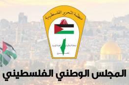 """""""الوطني"""": المنظمة ستبقى الحامية لمشروعنا والممثل الشرعي والوحيد للشعب الفلسطيني"""