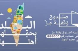 """موظفو جمعية رجال الأعمال يتبرعون بيومي عمل دعماً لصندوق """"وقفة عز"""""""