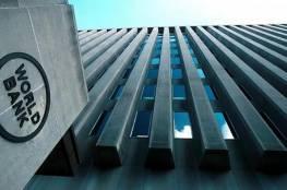 البنك الدولي: ملتزمون بتحسين الظروف المعيشية للشعب الفلسطيني ومساندته