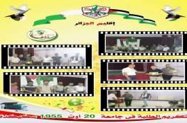 فتح الجزائر تحتفل بتخريج الطلبة الفلسطينيين من جامعة سكيكدة