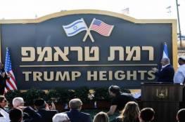 """الجامعة العربية تدين إعلان إسرائيل إقامة مستوطنة """"رامات ترامب"""" في الجولان"""