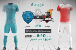 ملخص أهداف مباراة الوحدة والباطن في الدوري السعودي 2020