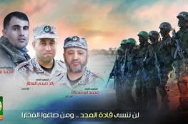 فيديو: القسام ينشر فيديو في ذكرى استشهاد قادته الثلاثة في حرب غزة