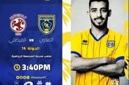 ملخص مباراة الفيصلي والتعاون في الدوري السعودي 2021