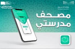 رابط تحميل تطبيق مصحف مدرستي 2021 وزارة التعليم السعودية