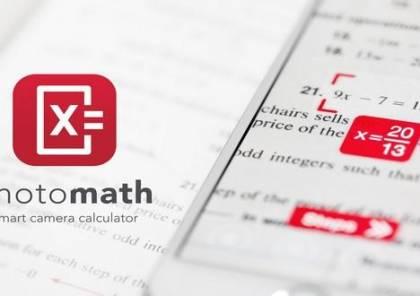 تنزيل 220 مليون نسخة من تطبيق فوتوماث لتعليم الرياضيات