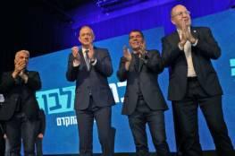 """كيف كانت سرعة انهيار """"أزرق أبيض"""" نموذجاً لخلل في السياسة الإسرائيلية؟"""