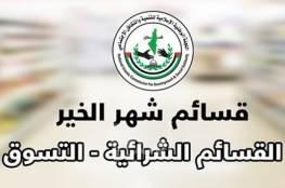 """اعلان هام من """"تكافل"""" حول القسائم الشرائية بقطاع غزة!"""