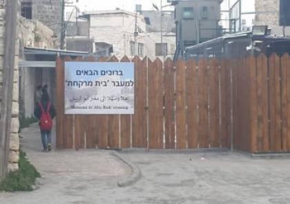 الخليل: الاحتلال يسعى لتحويل حواجز عسكرية بالبلدة القديمة إلى نقاط عبور