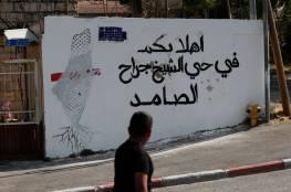 الاحتلال يُلغي التأمينات الصحية لـ16 ناشطًا من القدس