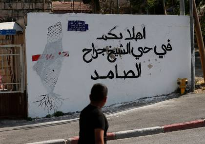 """هآرتس تتساءل: ماذا وراء رفض المستشار القانوني لحكومة إسرائيل التدخل بقضية """"الشيخ جراح""""؟"""