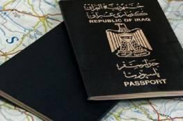 إلغاء تأشيرات الدخول بين إيران والعراق