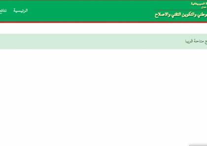 موريتانيا : موقع موريباك يعلن رابط نتائج كونكور 2020 مسابقة دخول الإعدادية