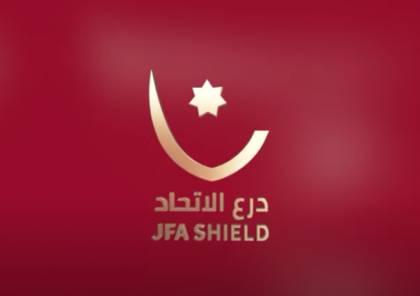 مشاهدة مباراة الفيصلي والبقعة بث مباشر في درع الاتحاد الأردني 2021