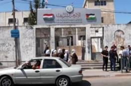 المعهد الأزهري بغزة يُعلن أسماء أوائل الثانوية العامة بفرعي الأدبي والعلمي