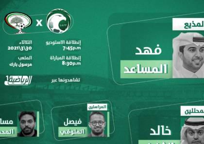 رابط مشاهدة مباراة السعودية وفلسطين بث مباشر في التصفيات 2021