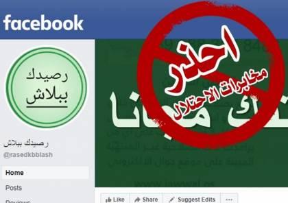 """غزة: """"الأمن الداخلي"""" يُحذّر من صفحات تطلب من المواطنين تصوير أماكن بالقطاع"""