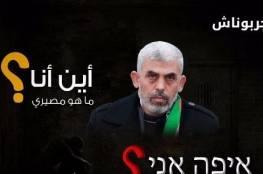"""المتحدث بلسان جيش الاحتلال يهدد السنوار: """"الحبل سينقطع في وقت ما"""""""