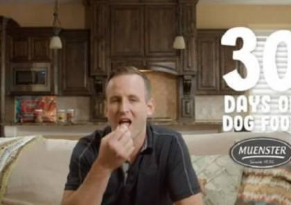 ما الذي دفع هذا الرجل لتناول طعام الكلاب لمدة 30 يوماً؟