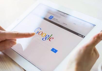 الاتحاد الاوروبي يغرم غوغل 1.5 مليار دولار لهذا السبب..