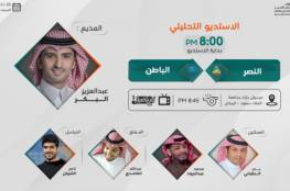 شاهد .. رابط مباراة النصر والباطن بث مباشر في الدوري السعودي 2021