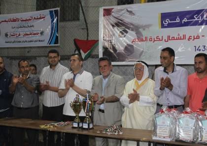 اختتام بطولة كأس جامعة فلسطين - فرع الشمال