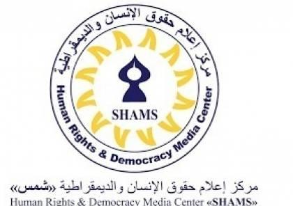 مركز شمس: الحكومة تنتقل من الممارسات إلى التشريعات والسياسات في تقييد حرية التعبير عن الرأي