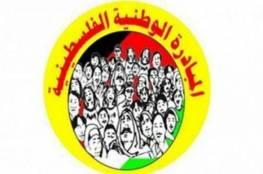 """""""المبادرة"""" تعلن رفضها لاجتماعات السلطة مع غانتس"""