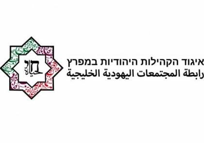 تأسيس منظمة يهودية جديدة في دول الخليج