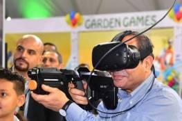 السيسي يشارك الأطفال في اللعب بتقنية VR (فيديو)
